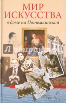 Мир искусства в доме на Потемкинской (Центрполиграф) Клязьма Продам Куплю