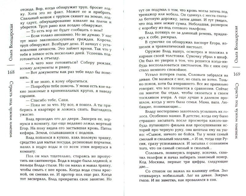 Иллюстрация 1 из 2 для Страсть под чужим именем - Ольга Володарская | Лабиринт - книги. Источник: Лабиринт