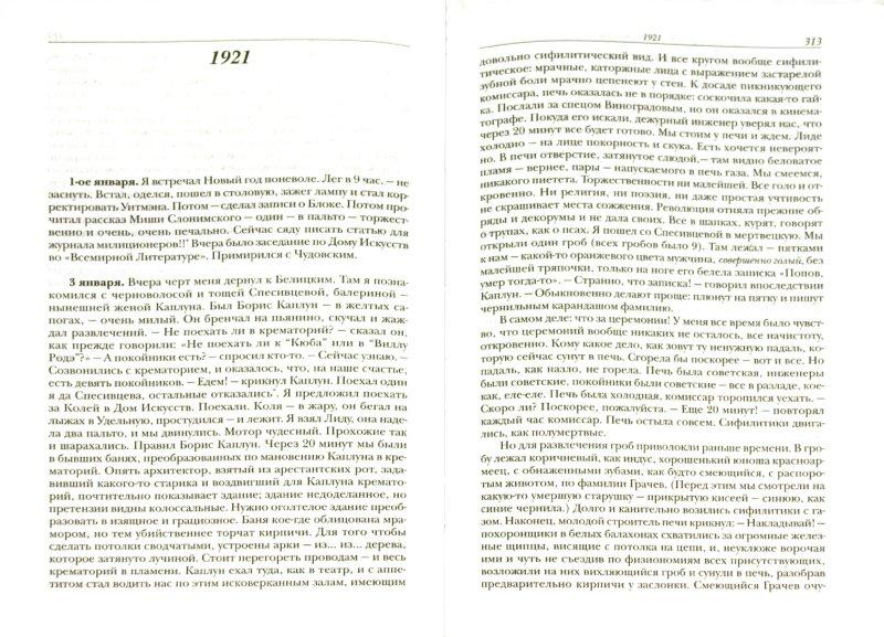Иллюстрация 1 из 19 для Дневник. В 3-х томах. Том 1. 1901-1921 - Корней Чуковский | Лабиринт - книги. Источник: Лабиринт