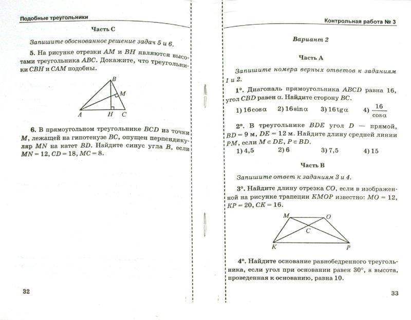 Контрольные работы по геометрии за 2 четверть 9 класс