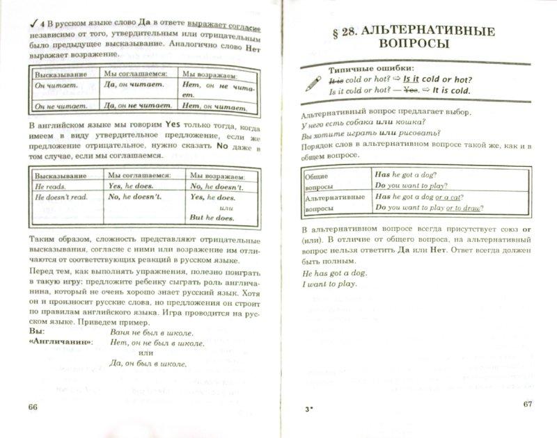 Скачать решебник по грамматике английского языка проверочные работы 3 класс верещагина притыкина