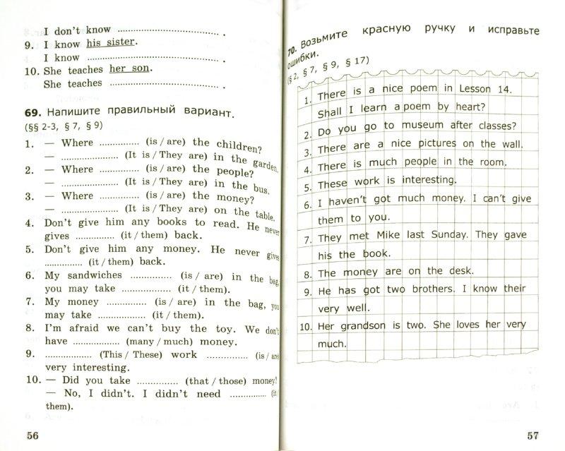 Тетрадь по грамматике английского языка класс барашкина