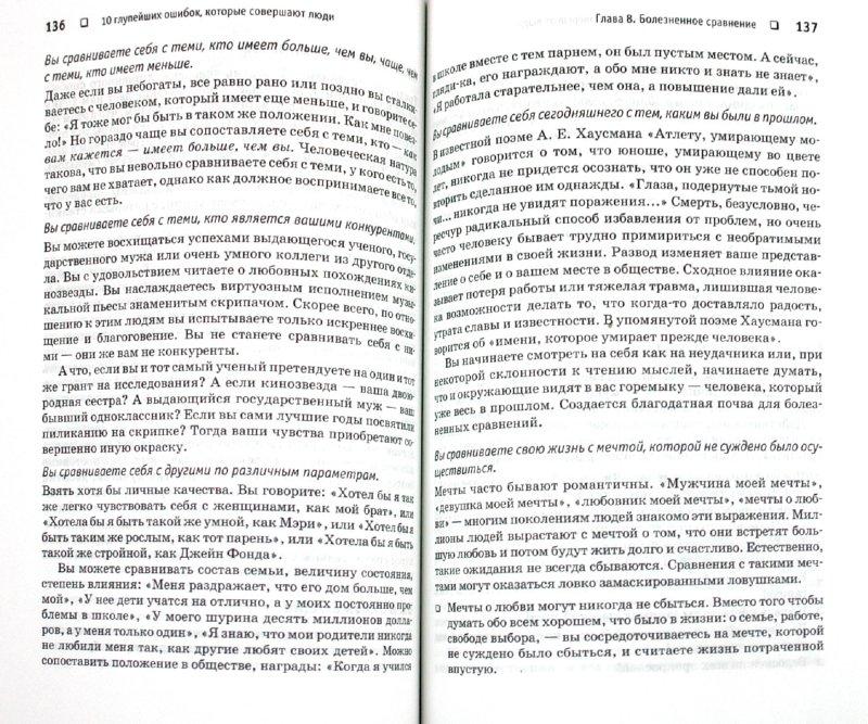 Иллюстрация 1 из 9 для 10 глупейших ошибок, которые совершают люди - Фриман, Девульф | Лабиринт - книги. Источник: Лабиринт