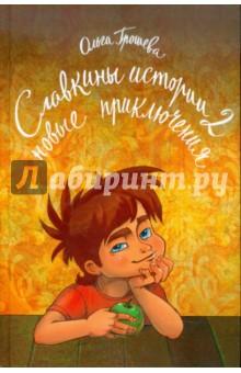 Славкины истории-2. Новые приключения