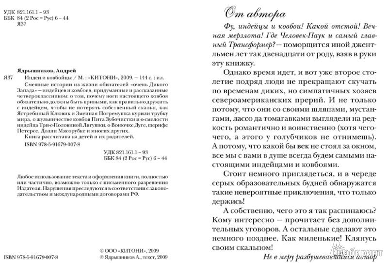 Иллюстрация 1 из 12 для Индеи и ковбойцы - Андрей Ядрышников   Лабиринт - книги. Источник: Лабиринт