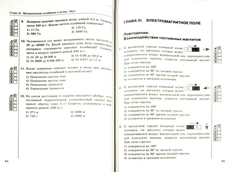 Тесты по физике 9 класс перышкин