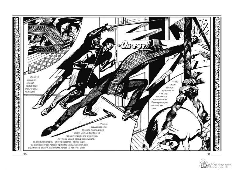 Иллюстрация 1 из 37 для Холмс. Том 1 (по мотивам рассказов А. Конан Дойла) | Лабиринт - книги. Источник: Лабиринт