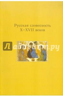 Русская словесность X-XVII веков myfurnish кровать greystone с матрасом