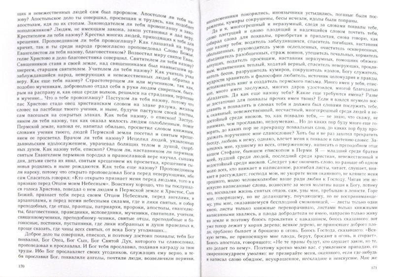 Иллюстрация 1 из 5 для Русская словесность X-XVII веков - Н. Костанян | Лабиринт - книги. Источник: Лабиринт