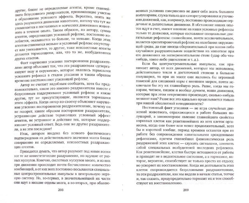 Иллюстрация 1 из 9 для Рефлекс свободы - Иван Павлов | Лабиринт - книги. Источник: Лабиринт