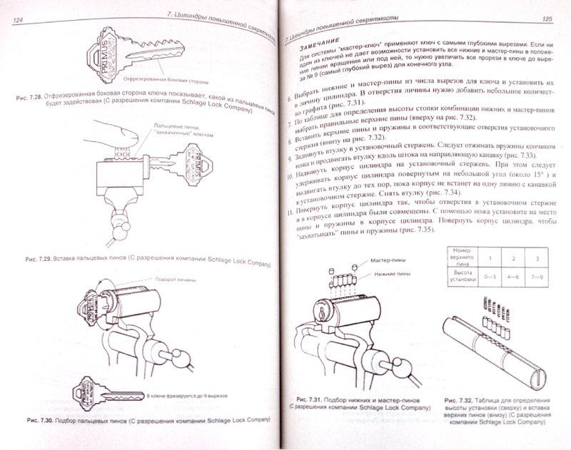 Иллюстрация 1 из 15 для Руководство слесаря по замкам - Барти Филипс | Лабиринт - книги. Источник: Лабиринт