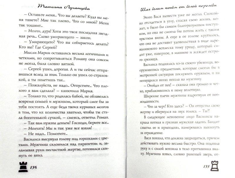 Иллюстрация 1 из 2 для Шах белым конем от белой королевы - Татьяна Луганцева | Лабиринт - книги. Источник: Лабиринт
