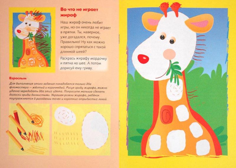 Иллюстрация 1 из 12 для Рисуем фломастерами | Лабиринт - книги. Источник: Лабиринт