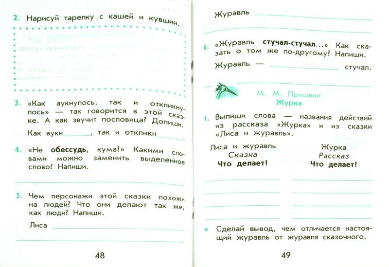 ГДЗ по литературному чтению 2 класс Грехнева