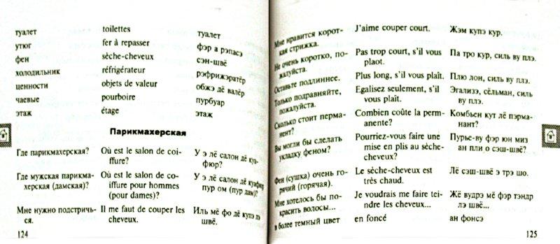 Иллюстрация 1 из 12 для Русско-французский разговорник - Вера Григоренко | Лабиринт - книги. Источник: Лабиринт