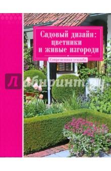 Садовый дизайн: цветники и живые изгороди