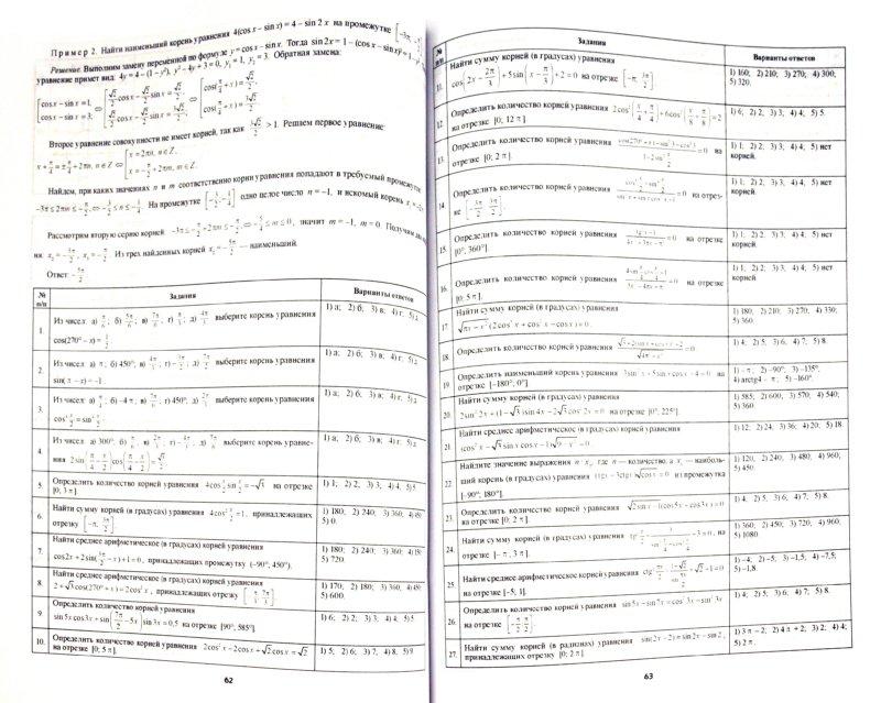 практикум к федорако решебник решения цт подготовки математике для по