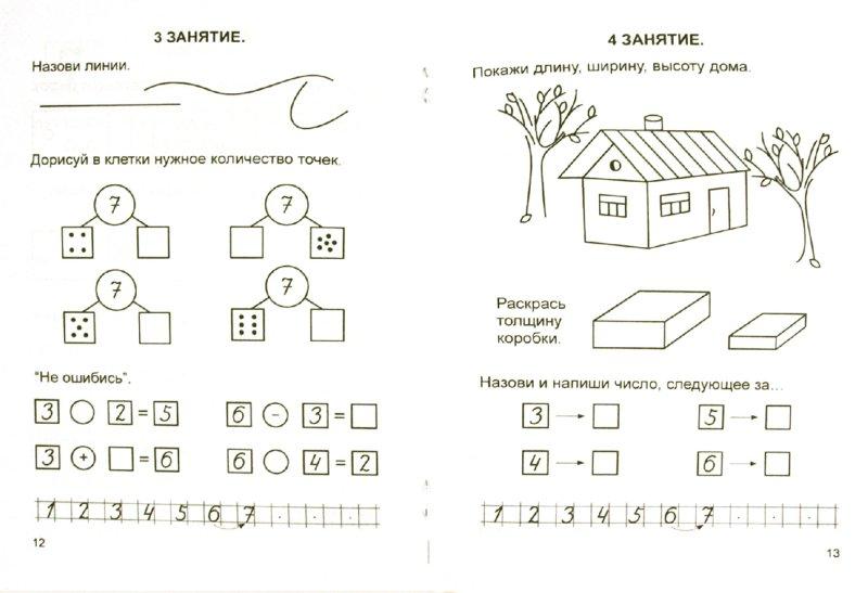 Иллюстрация 1 из 7 для Тетрадь по математике №3. Тетрадь-раскраска для детей дошкольного возраста | Лабиринт - книги. Источник: Лабиринт