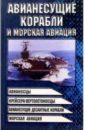 Шунков Виктор Николаевич Авианесущие корабли и морская авиация