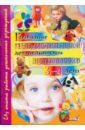 Развитие речемыслительной деятельности дошкольников 3-4 лет. Пособие для пед. учрежд. дошк. обр.