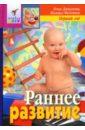 Скачать Данилова Раннее развитие ребенка Айрис-Пресс Эта книга о том Бесплатно