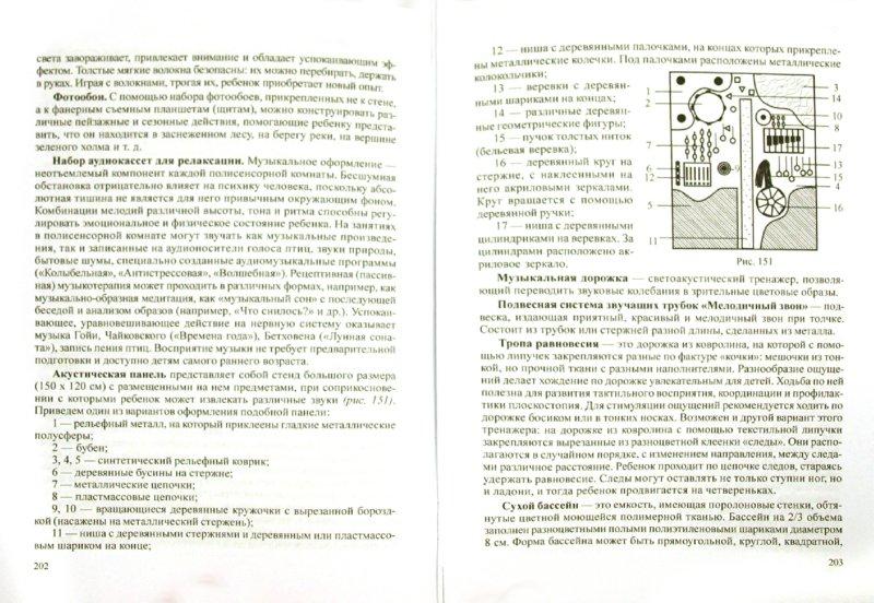 Иллюстрация 1 из 7 для Развивающая среда дошкольного учреждения (+CD) - Татьяна Пятница   Лабиринт - книги. Источник: Лабиринт