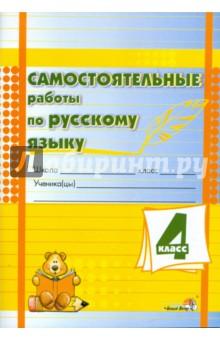 Самостоятельные работы по русскому языку. 4 класс. Практикум для учащихся