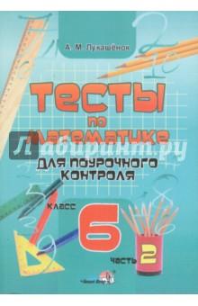Математика. 6 класс. Тесты для поурочного контроля. В 2-х частях. Часть 2