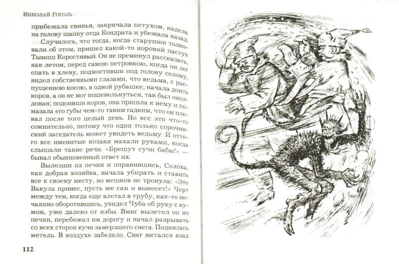 Иллюстрация 1 из 7 для Вечера на хуторе близ Диканьки - Николай Гоголь   Лабиринт - книги. Источник: Лабиринт