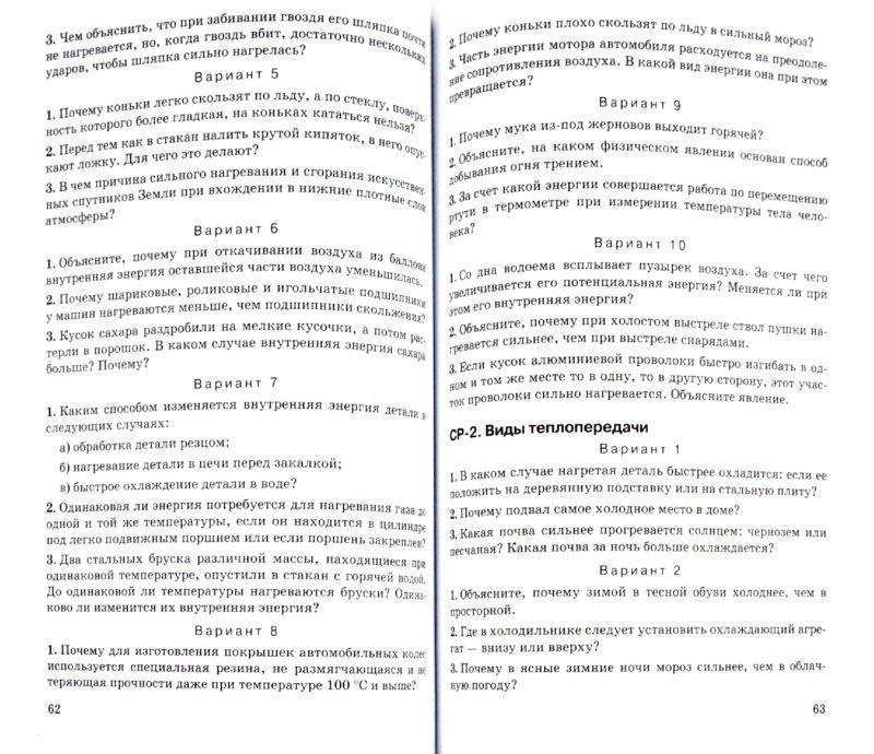 Ответы на контрольную по физике 9 класс марон