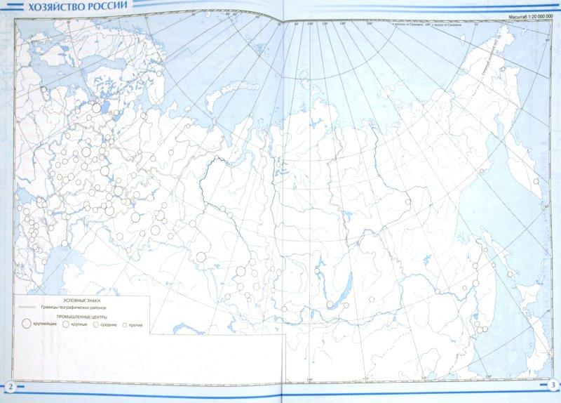 Контурная карта по географии 9 класс дрофа онлайн