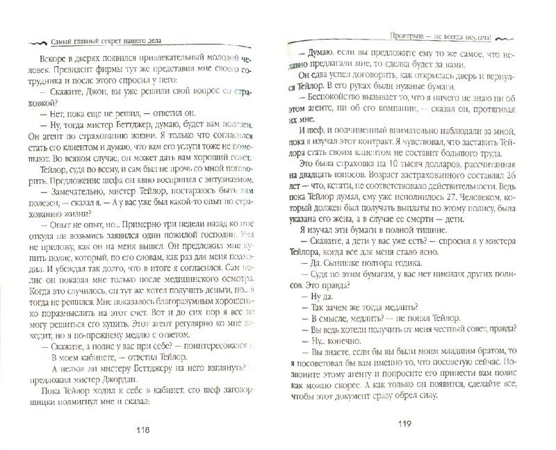 Иллюстрация 1 из 5 для Секреты продаж Фрэнка Беттжера - Беттджер | Лабиринт - книги. Источник: Лабиринт