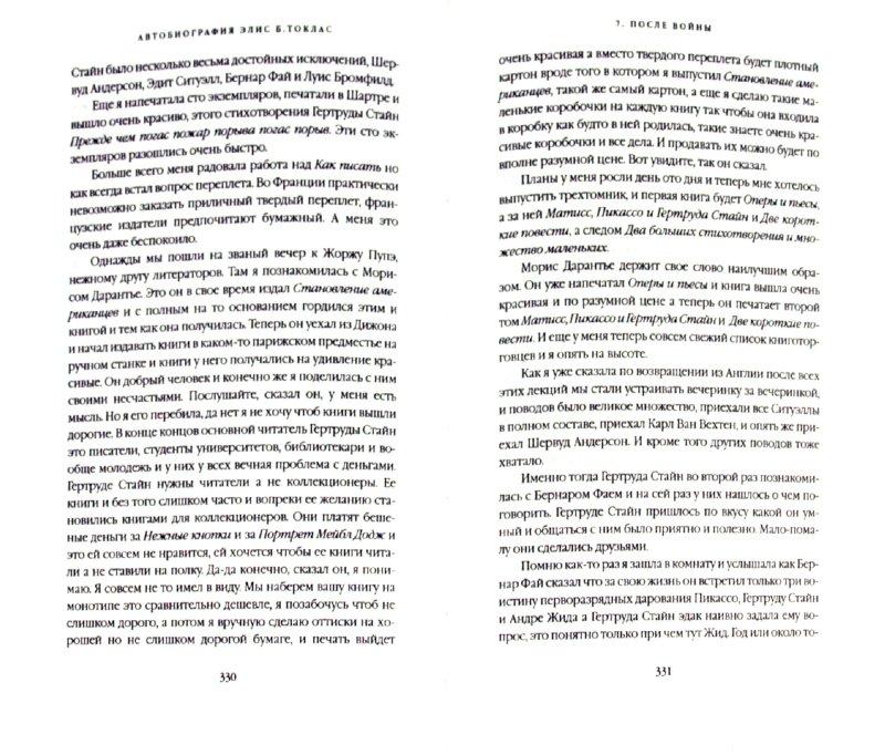 Иллюстрация 1 из 20 для Автобиография Элис Б. Токлас. Пикассо. Лекции в Америке - Стайн, Петровская, Малыхина | Лабиринт - книги. Источник: Лабиринт
