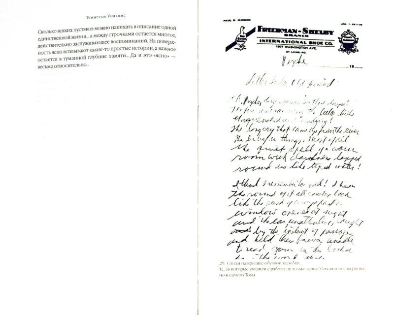 Иллюстрация 1 из 20 для Мемуары - Теннесси Уильямс | Лабиринт - книги. Источник: Лабиринт