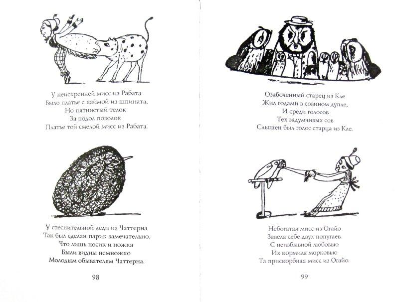 Иллюстрация 1 из 16 для Английская абсурдная поэзия - Лир, Беллок, Даль, Гилберт | Лабиринт - книги. Источник: Лабиринт