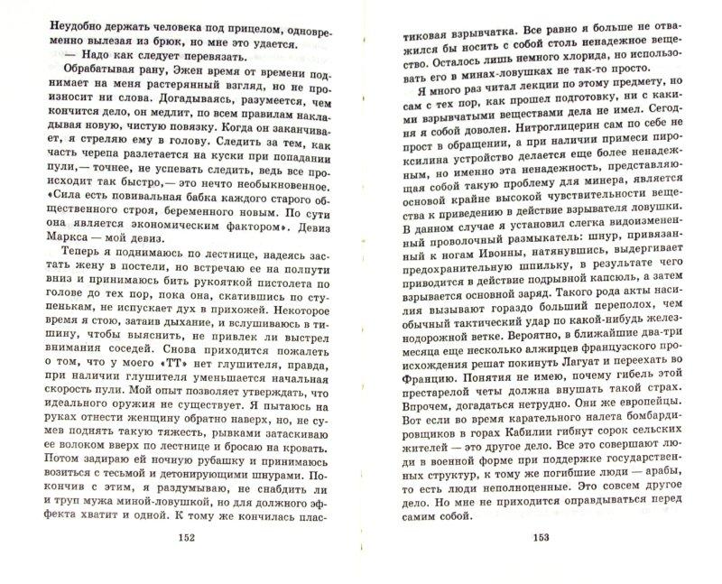Иллюстрация 1 из 5 для Алжирские тайны. Пределы зримого - Роберт Ирвин | Лабиринт - книги. Источник: Лабиринт