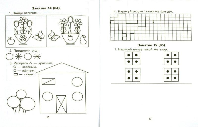 Иллюстрация 1 из 10 для Думаем, решаем - себя развиваем. Индивидуальная тетрадь для детей 5-6 лет | Лабиринт - книги. Источник: Лабиринт