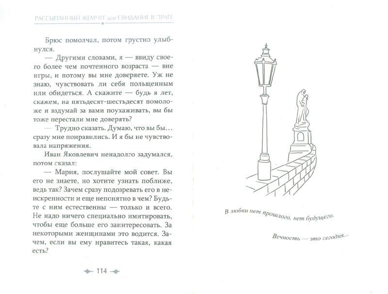 Иллюстрация 1 из 5 для Рассыпанный жемчуг, или Свидание в Праге - Юлия Меньшикова | Лабиринт - книги. Источник: Лабиринт