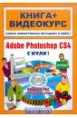 Владин Максим Михайлович, Лендер Семен Adobe Photoshop CS4 с нуля! (+СD) видеосамоучитель photoshop cs4 cd