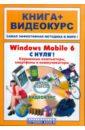 Владин Максим Михайлович Windows Mobile 6 с нуля! Карм компьютеры (+CD-ROM) фролов иван карманные компьютеры на основе windows ce и palm os