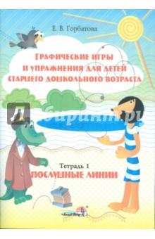 Графические игры и упражнения для детей старшего дошкольного возраста. Тетрадь 1. Послушные линии