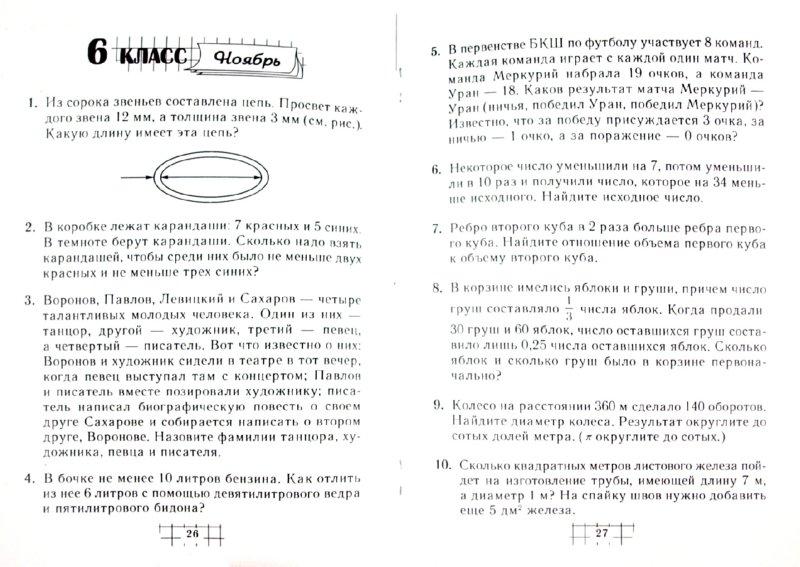 Решебник По Олимпиаде По Математике 6 Класс Рыжий Кот
