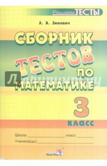 Математика. 3 класс. Сборник тестов