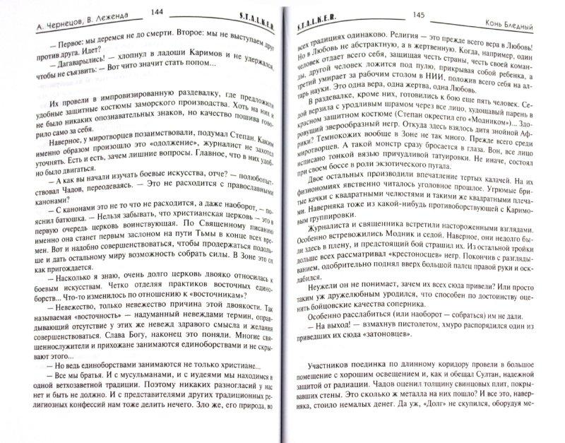 Иллюстрация 1 из 8 для Конь бледный - Леженда, Чернецов | Лабиринт - книги. Источник: Лабиринт