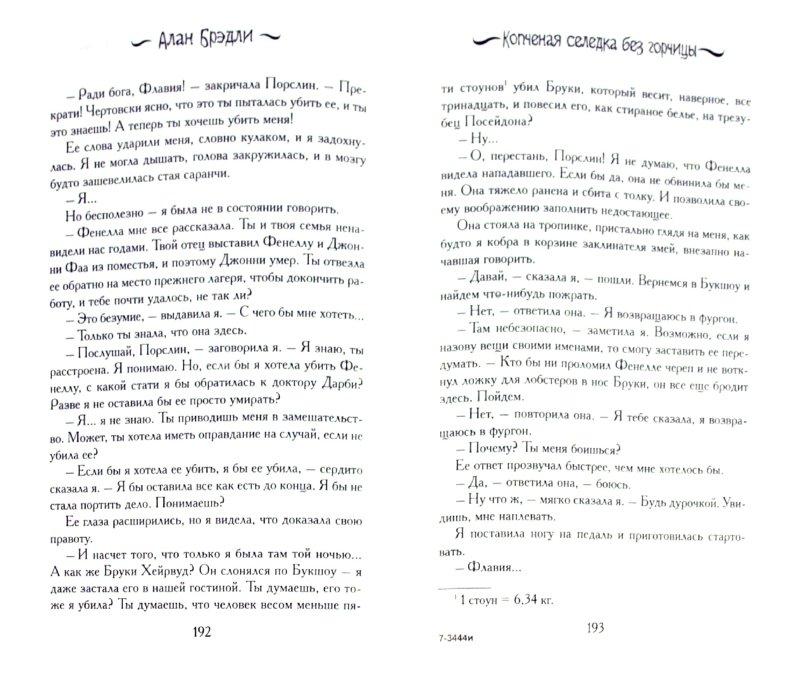 Иллюстрация 1 из 8 для Копченая селедка без горчицы - Алан Брэдли | Лабиринт - книги. Источник: Лабиринт