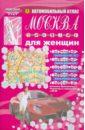 Автомобильный атлас. Москва для женщин