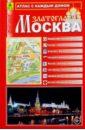 Атлас с каждым домом. Москва Златоглавая атлас москва городской транспорт