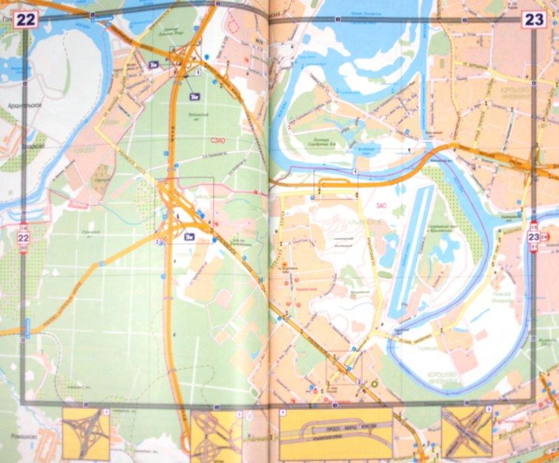 Иллюстрация 1 из 13 для Автомобильный атлас. Москва. С дорожными знаками   Лабиринт - книги. Источник: Лабиринт