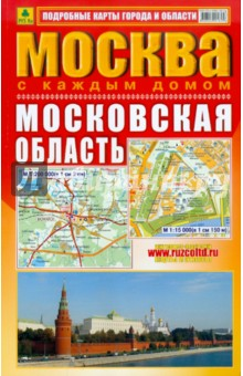 Атлас. Москва с каждым домом. Московская область