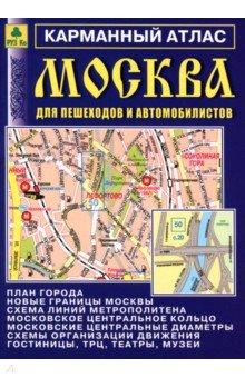 Фото Карманный атлас. Москва для пешеходов и автомобилистов раменское план города москва и окрестности